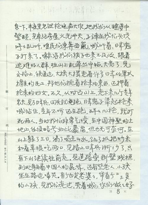 s1031-p011
